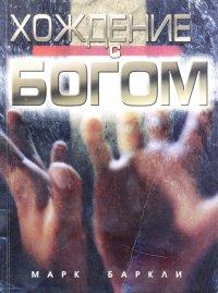 Хождение с Богом (Марк Баркли)