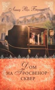 Любовь и приключения сестер Форсайт. Книга 2. Дом на Гросвенор-сквер