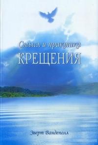 Смысл и практика крещения