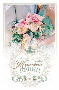 Королевские свадьбы. Книга 1. Жил-был принц
