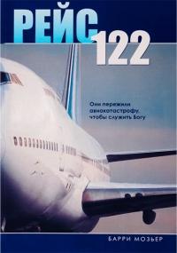 Рейс 122. Они пережили авиакатастрофу, чтобы служить Богу