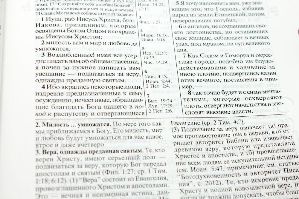 чтения Библии и симфонию.
