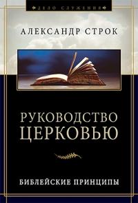 Руководство церковью. Библейские принципы