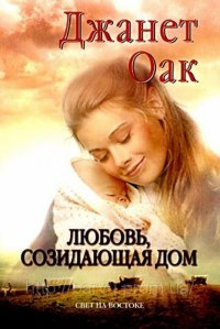 Её любимый роман: рождение любви. Книга 3. Любовь, созидающая дом