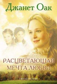 Её любимый роман: у любви легкая поступь. Книга 6. Расцветающая мечта любви