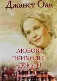Её любимый роман: у любви легкая поступь. Книга 8. Любовь приходит домой
