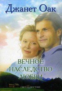 Её любимый роман: у любви легкая поступь. Книга 5. Вечное наследство любви