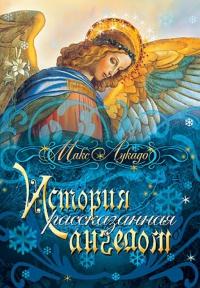 История, рассказанная ангелом. Первое Рождество, вид с неба
