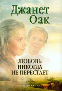 Её любимый роман: рождение любви. Книга 2. Любовь никогда не перестает