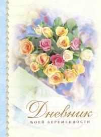 Дневник моей беременности. Цветы