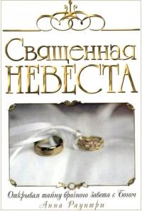 Священная невеста. Открывая тайну брачного Завета с Богом