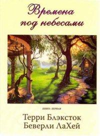 Жители Кедровой Рощи. Книга 1. Времена под небесами