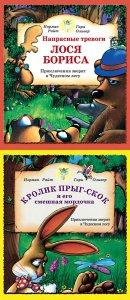 Напрасные тревоги лося Бориса. Кролик Прыг-Скок и его смешная мордочка (две книги под одной обложкой)