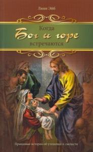 Когда Бог и горе встречаются. Правдивые истории об утешении и смелости