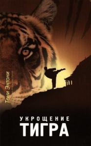 Укрощение тигра