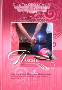 Благочестивые женщины. Книга 2. Помни