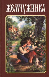 Жемчужинка (сборник детских стихов)