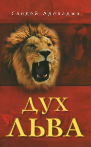 Дух льва