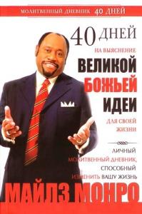 40 дней на выявление великой Божьей идеи