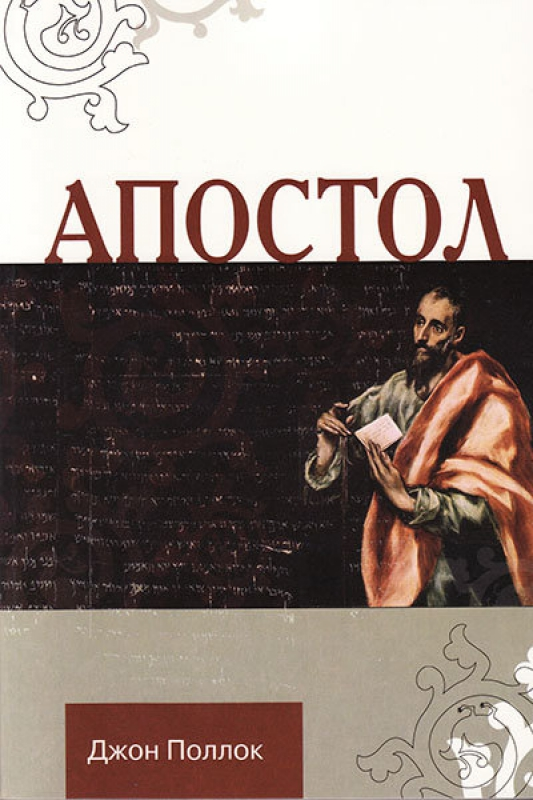 "Апостол"""