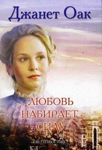 Её любимый роман: у любви легкая поступь. Книга 7. Любовь набирает силу
