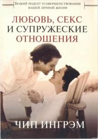 Любовь, секс и супружеские отношения