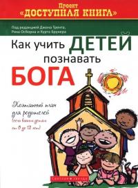 Как учить детей познавать Бога. Поэтапный план для родителей