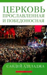 Церковь прославленная и победоносная