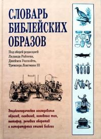 Словарь библейских образов