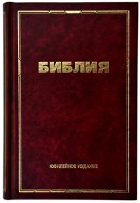 Библия. Синодальный перевод. Юбилейное издание (малый формат)
