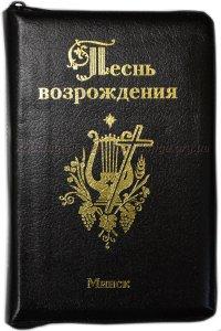 Песнь Возрождения 3400 гимнов (на молнии, цвет черный)