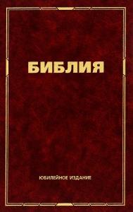 Библия. Синодальный перевод. Юбилейное издание (средний формат)