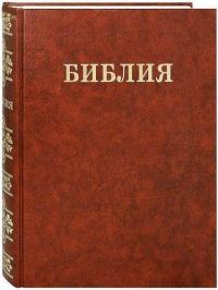 Библия семейная. Синодальный перевод