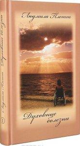 Душепопечительство. Книга 1. Духовные болезни