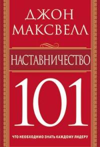 Наставничество 101. Что необходимо знать каждому лидеру