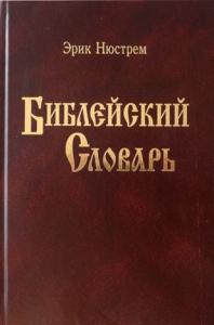 Библейский словарь Эрика Нюстрема