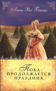 Любовь и приключения сестер Форсайт. Книга 1. Пока продолжается праздник