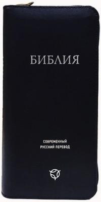 Библия. Современный русский перевод. РБО 047YZTI (цвет синий) на молнии