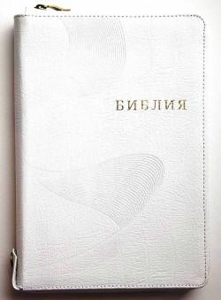 Библия. Синодальный перевод. РБО 077ZTIFIB издание 1998 г. Большой формат (цвет белый) на молнии