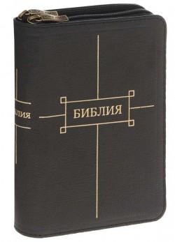 Библия. Синодальный перевод. РБО 047ZTI-2 1-е издание 1998 г. Средний формат (цвет вишневая) с двумя молниями