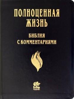 Библия с комментариями «Полноценная жизнь» (цвет черный)