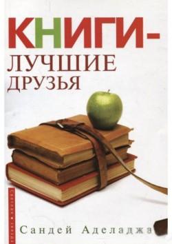 Книги - лучшие друзья