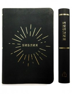 Библия. Синодальный перевод РБО 047TI (цвет черный)