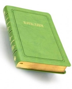 Библия. Синодальный перевод. 055 MTiG ИИЖ (цвет зелёный)