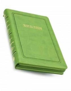 Библия. Синодальный перевод. 055 MZG ИИЖ (цвет зелёный)