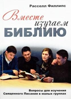 Вместе изучаем Библию. Вопросы для изучения Священного Писания в малых группах