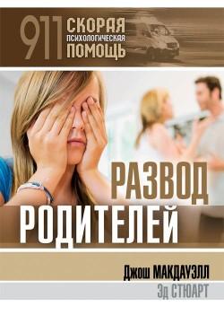 Серия 911: Скорая психологическая помощь. Развод родителей