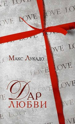 Дар любви