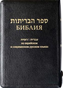 Библия на еврейском и современном русском языках (077Z цвет черный)