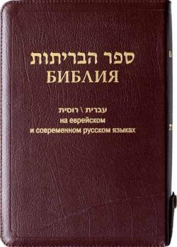 Библия на еврейском и современном русском языках (077Z цвет бордовый)